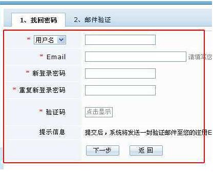 输送提升网找回密码