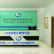惠州市英迪科技有限公司